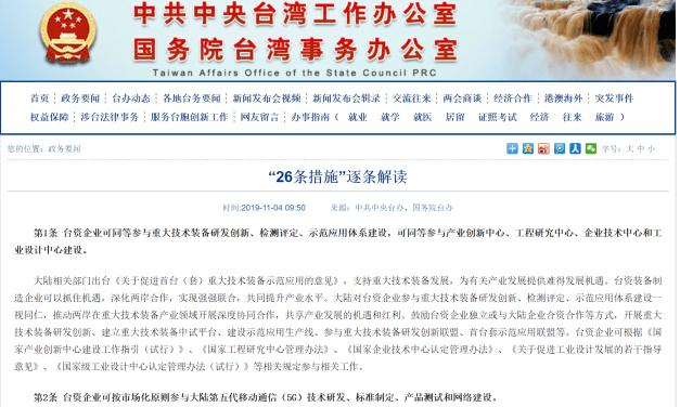 惠台31條後,再推出惠台26條措施,有助促進兩岸經濟經濟交流合作!