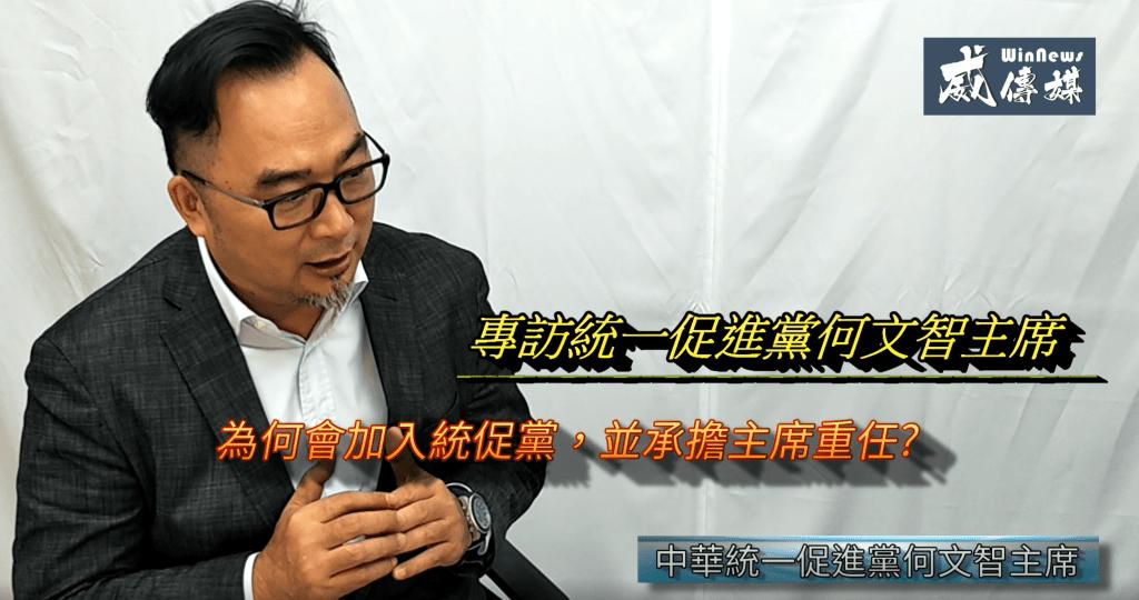 中華統一促進黨 何文智主席 接受專訪