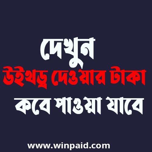 winpaid