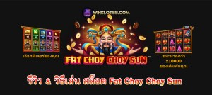Read more about the article รีวิว สล็อต Fat Choy Choy Sun