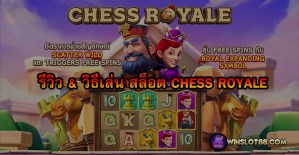 Read more about the article รีวิว สล็อต Chess Royale