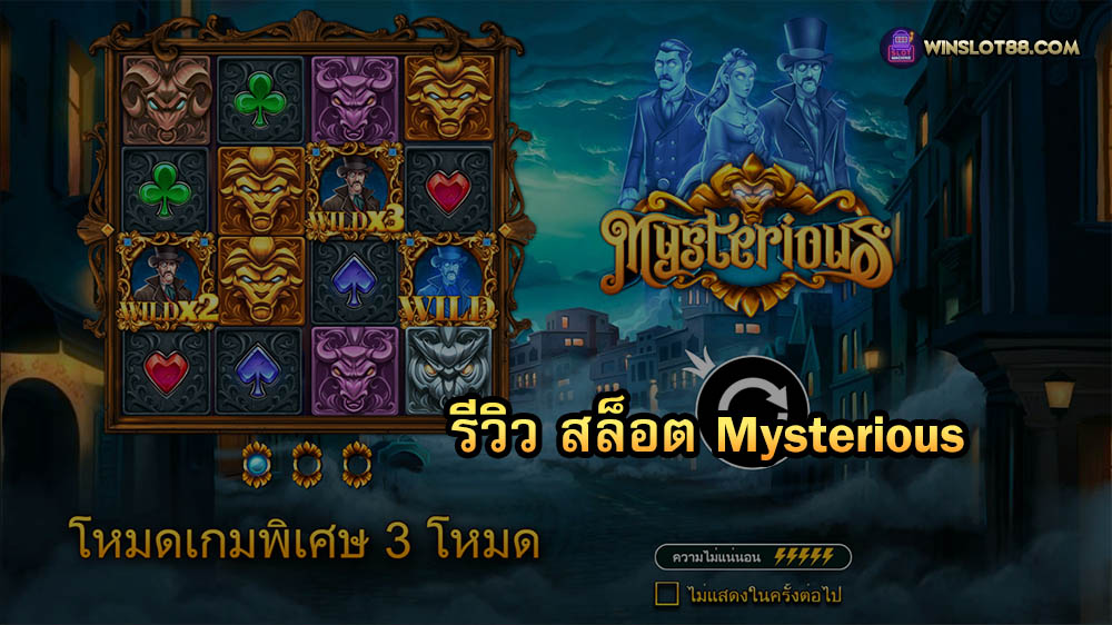 You are currently viewing รีวิว สล็อต Mysterious