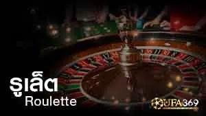 roulette ที่ winufa369 เป็นเว็บเดิมพันครบวงจร