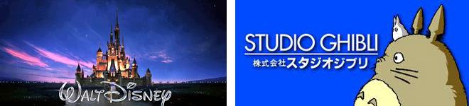 Disney and Studio Ghibli