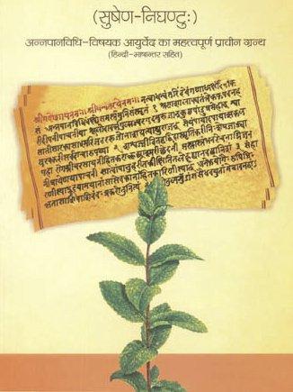 Āyurveda book cover