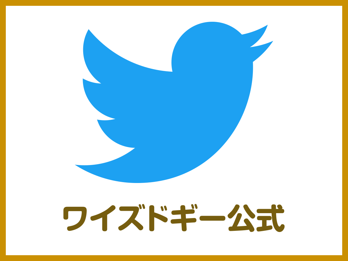 ワイズドギー 公式 Twitter