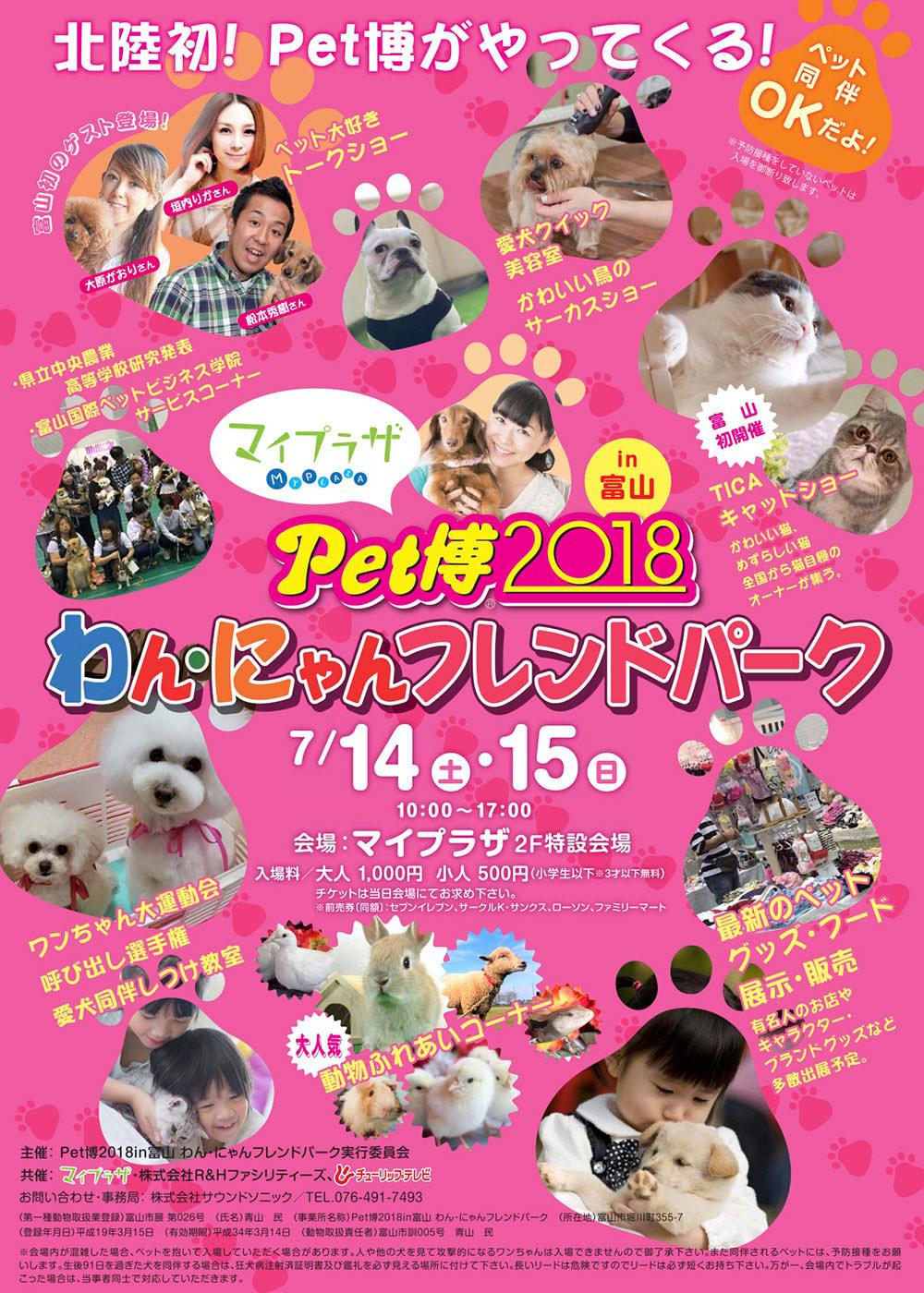 ペット博 2018 in 富山@マイブラザ2F出展!7/14(土)〜15(日)!
