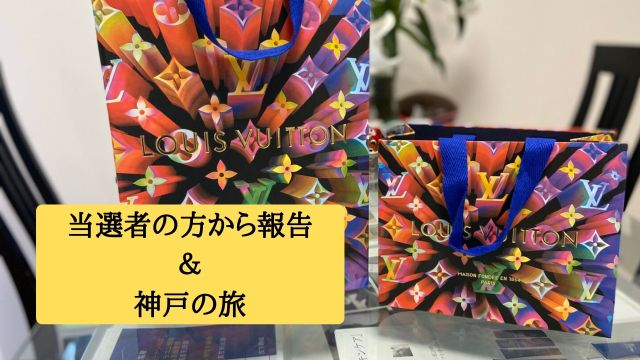 当選者の方から報告&神戸の旅