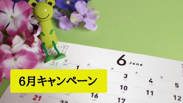 6月キャンペーン~香川県初上陸~