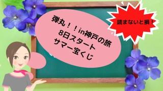 弾丸!!神戸へ&サマー宝くじ発売します!!