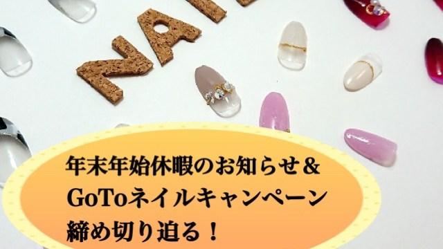 年末年始休みのお知らせ&GoToネイルキャンペーン締め切り迫る!!