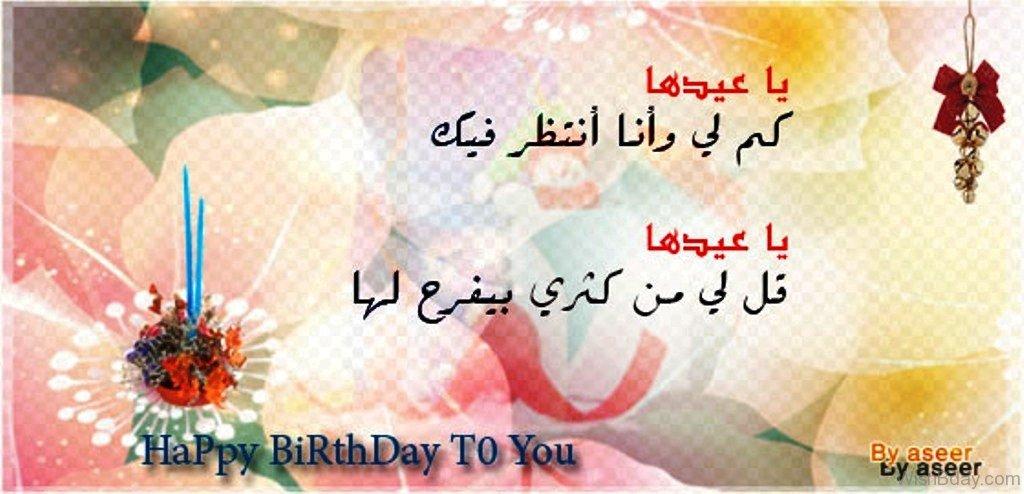 Birthday Wishes Hebrew