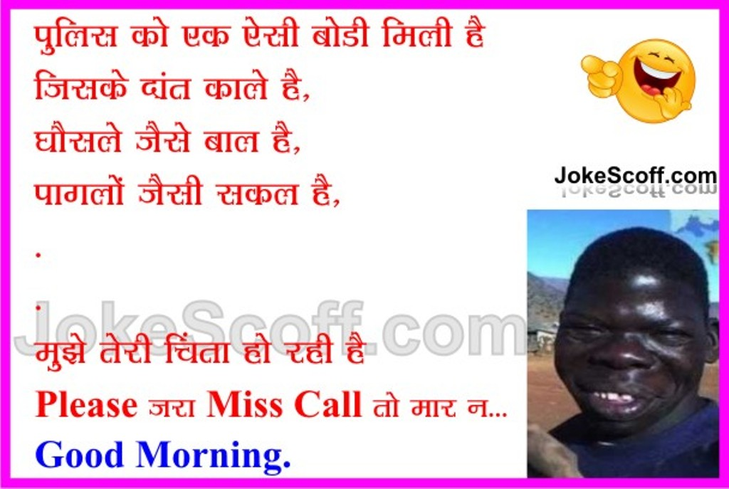 Funny Good Morning Quotes With Images In Hindi Walljdiorg