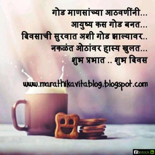 Good Morning Quotes For Friends In Marathi Love Quotes Everyday