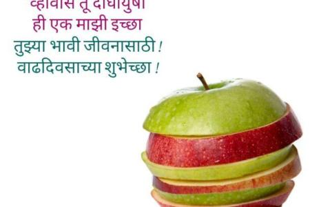 Birthday Wishes For Brother In Marathi Status