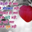 Love Messages In Marathi
