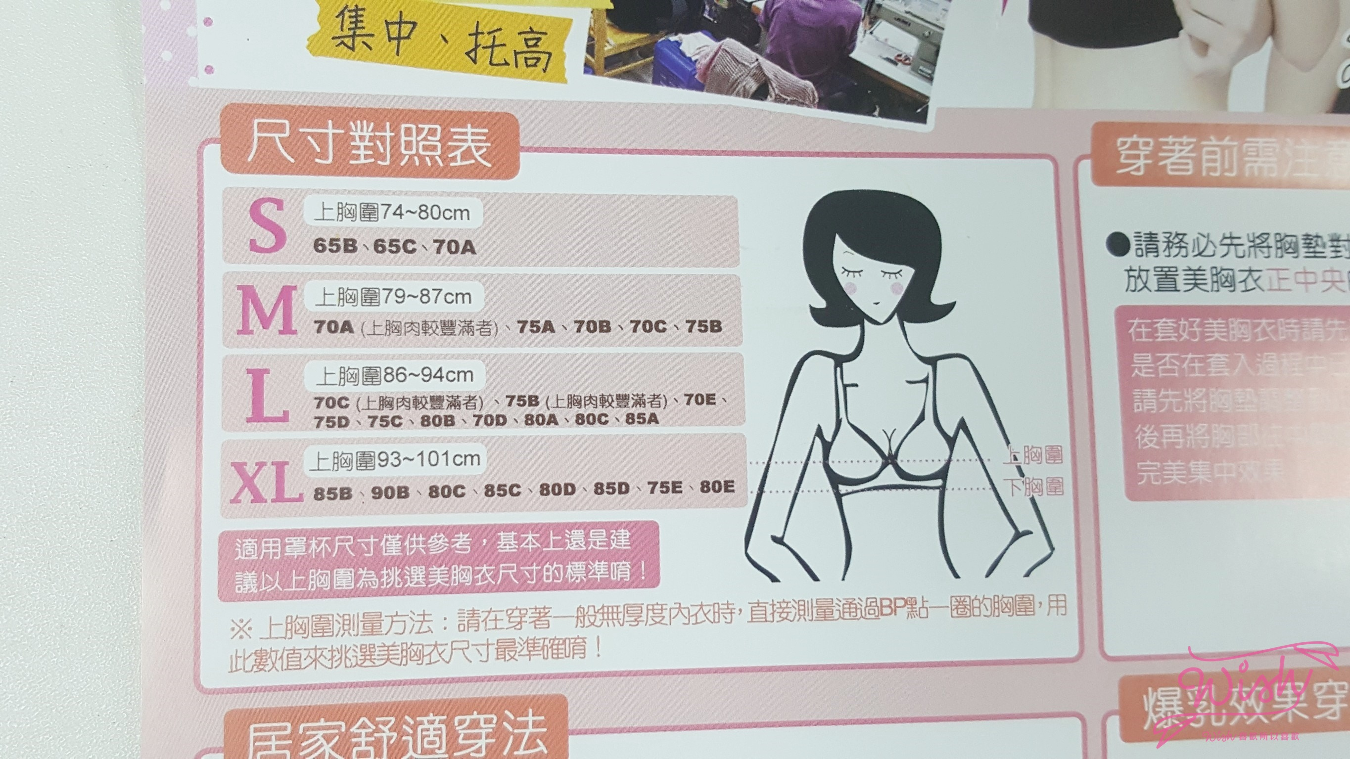 【美胸衣推薦】日本怪獸 – 點點夜寢美胸衣強勢上市,讓妳的夏天更浪漫!