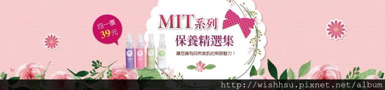 MIT-保養精選-1920x450px