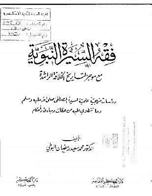 بداية الاضطهادات ضد الرسول وأصحابه من كتاب فقه السيرة