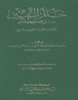 غزوة تبوك من كتاب خاتم النبي ين صلى الله عليه وسلم كتب سيرة الرسول