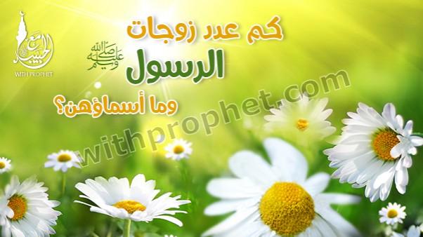 كم عدد زوجات الرسول محمد وما أسماؤهن