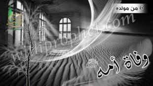 وفاة أم النبي وأين ومتى ماتت أم الرسول مع الحبيب