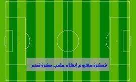 مشروع إنشاء ملعب كرة قدم
