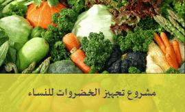 مشروع تنظيف وتجهيز الخضروات – مشروع مربح للنساء