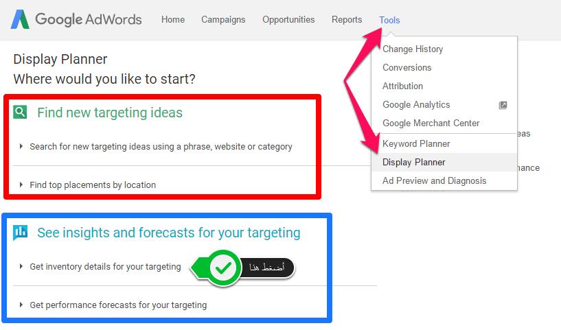 خدمة Google Display planner من جوجل