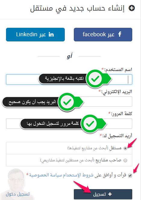 تسجيل-حساب-جديد-في-موقع-مستقل