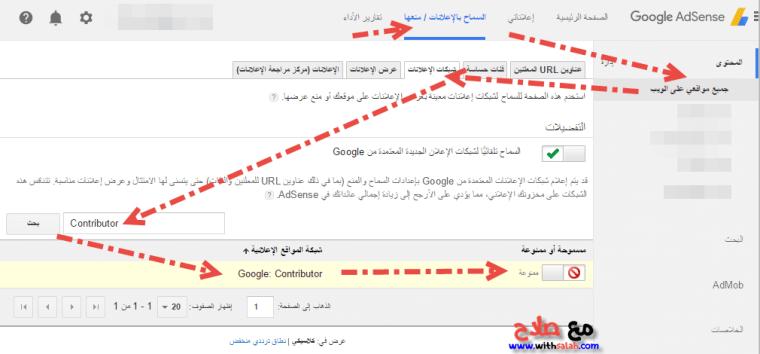 الغاء الاشتراك في خدمة Google contributor (كونتريبوتر)