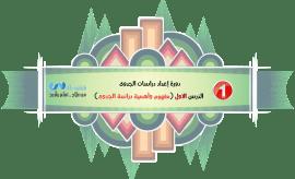 مفهوم دراسة الجدوى – دورة إعداد دراسات الجدوى [1]