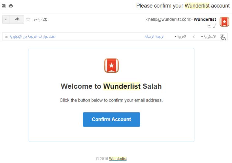 تفعيل بريدك الإلكتروني لتفعيل حسابك على Wunderlist