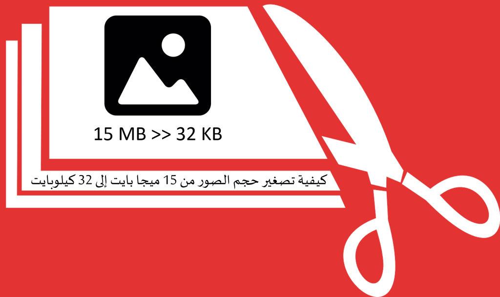 شاهد كيف استطعت تصغير حجم الصور من 15 Mb إلى 32 Kb مع صلاح