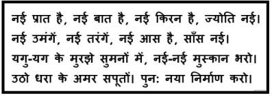 Utho Dhara Ke Amar Saputoan Questions & Answers उठो धरा के अमर सपूतों प्रश्न और उत्तर