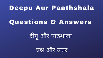 Deepu Aur Paathshala Questions & Answers दीपू और पाठशाला प्रश्न और उत्तर