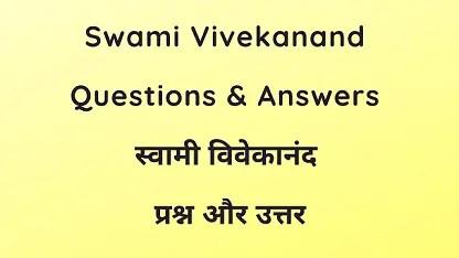 Swami Vivekanand Questions & Answers स्वामी विवेकानंद प्रश्न और उत्तर
