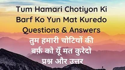 Tum Hamari Chotiyon Ki Barf Ko Yun Mat Kuredo Questions & Answers तुम हमारी चोटियों की बर्फ़ को यूँ मत कुरेदो प्रश्न और उत्तर