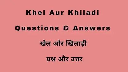 Khel Aur Khiladi Questions & Answers खेल और खिलाड़ी प्रश्न और उत्तर