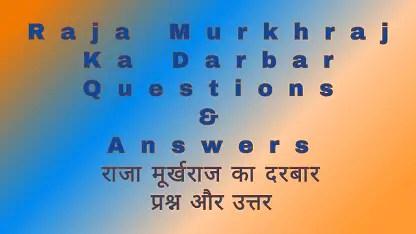 Raja Murkhraj Ka Darbar Questions & Answers राजा मूर्खराज का दरबार प्रश्न और उत्तर
