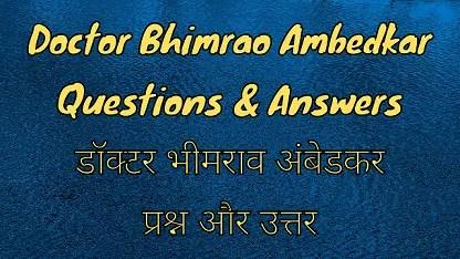 Doctor Bhimrao Ambedkar Questions & Answers डॉक्टर भीमराव अंबेडकर प्रश्न और उत्तर