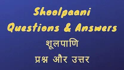 Shoolpaani Questions & Answers शूलपाणि प्रश्न और उत्तर