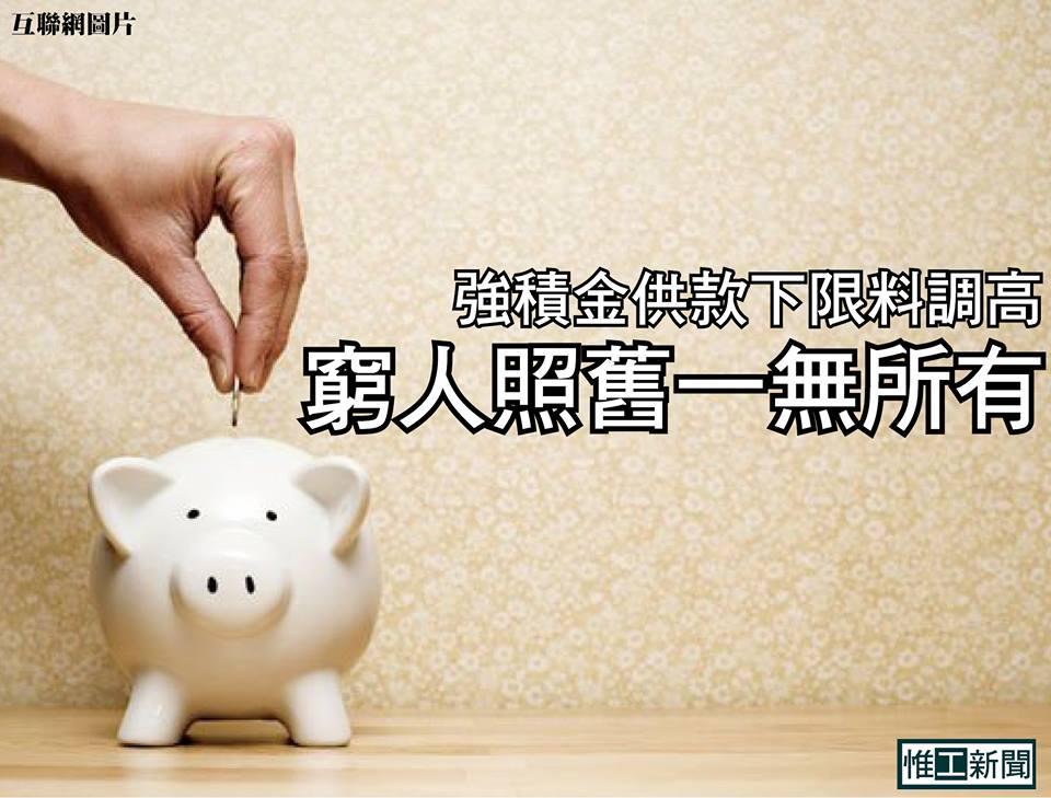 MPF供款下限料調高 窮人照舊一無所有   惟工新聞   WKNews