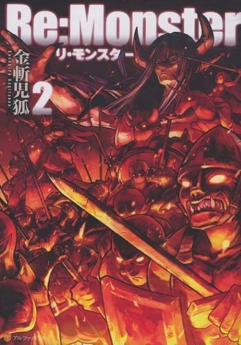 Re Monster Light Novel