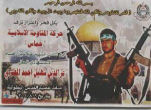 Poster celebrates suicide bomber who carried out the attack on a Jerusalem pizza shop