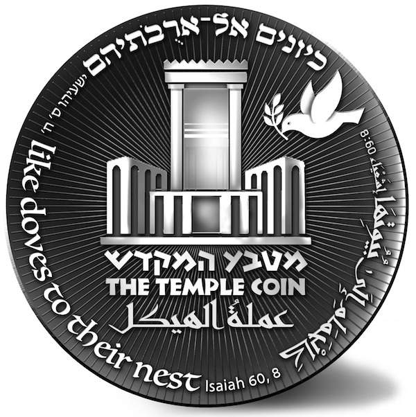 Special edition Temple coin (photo: Mikdash Educational Center)