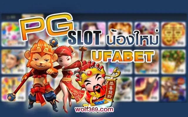 Slot PG สล็อตน้องใหม่ UFABET สมัครเปิดยูสเซอร์ขั้นต่ำ 50 ฟรีเครดิต 30% ฟรีสปิน สล็อคออนไลน์