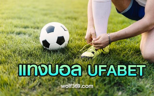 เว็บแทงบอล แทงบอล Ufabet ยูฟ่าเบท