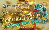 EGAME เกมส์สล็อตคางคกดันเหรียญ Money Tree Dozer FA CHAI