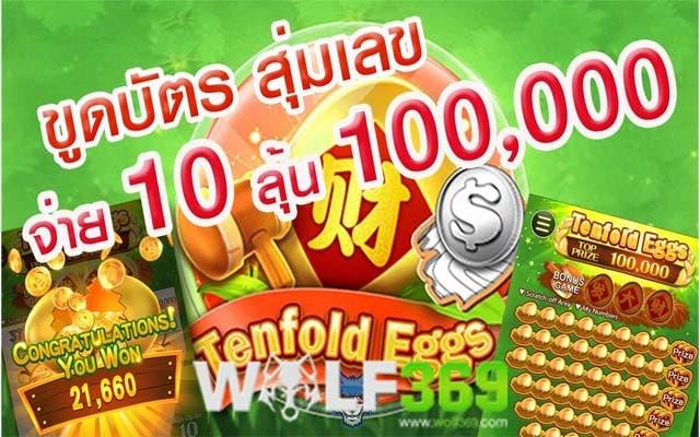 Tenfold eggs ไข่เต็นฟอลด์ สล็อตออนไลน์ CQ9